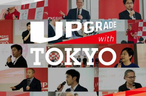 UPGRADE with TOKYO イメージ画像