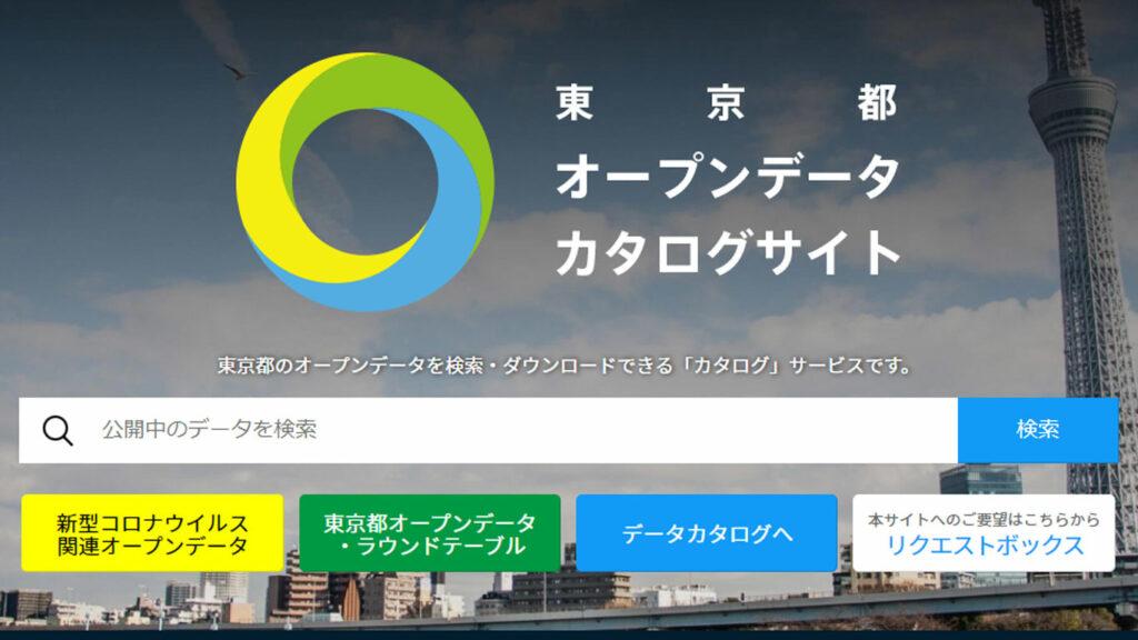 オープンデータカタログサイトのイメージ