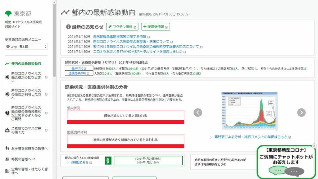 新型コロナウイルス感染症対策サイトのイメージ