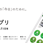 都営交通アプリ