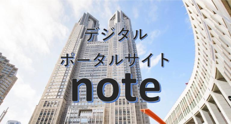 デジタルポータルサイトnote