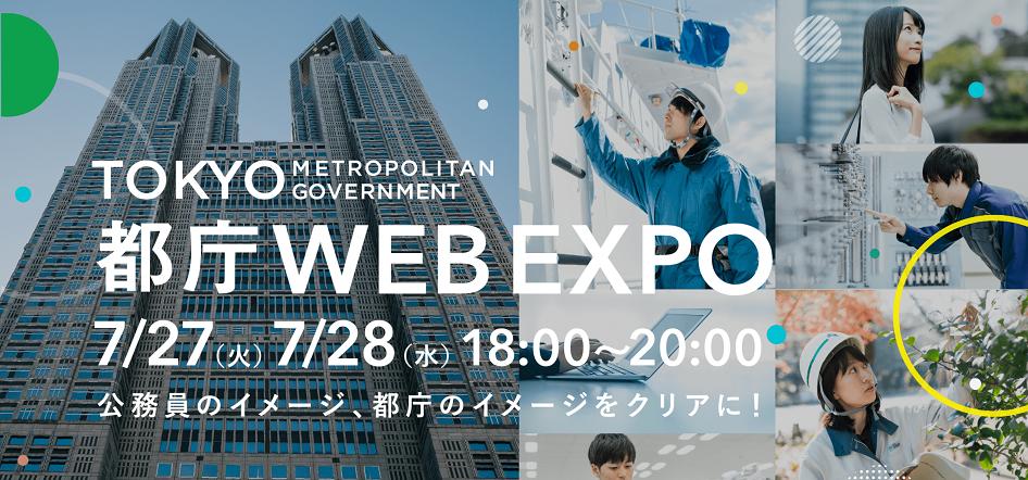 都庁WEB EXPO特設サイト
